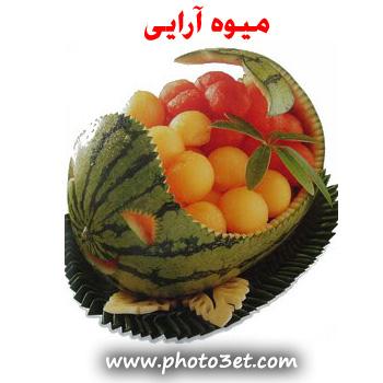 گالری عکس میوه آرایی ایرانی