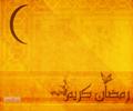 رمضان الکریم - تصویر زمینه