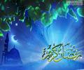 ماه رمضان ماه خدا و ضیافت الهی